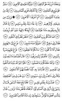 The Noble Qur'an, Page-449