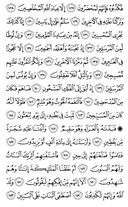 The Noble Qur'an, Page-451