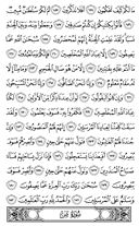 The Noble Qur'an, Page-452