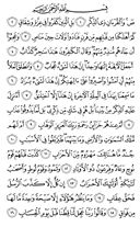 The Noble Qur'an, Page-453