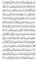 The Noble Qur'an, Page-454