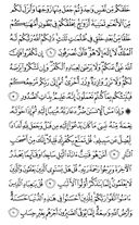 The Noble Qur'an, Page-459