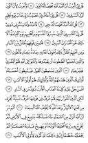 The Noble Qur'an, Page-460