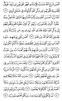 The Noble Qur'an, Page-461