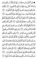 The Noble Qur'an, Page-462