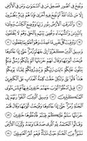 The Noble Qur'an, Page-466