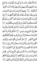 The Noble Qur'an, Page-468