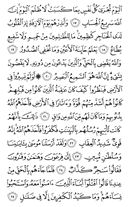 The Noble Qur'an, Page-469