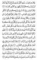 The Noble Qur'an, Page-470