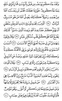 The Noble Qur'an, Page-471