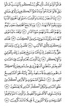 The Noble Qur'an, Page-473