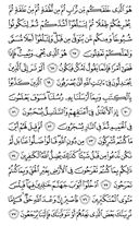 The Noble Qur'an, Page-475
