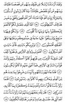 The Noble Qur'an, Page-476