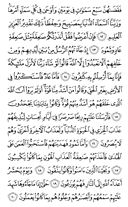 The Noble Qur'an, Page-478