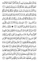 The Noble Qur'an, Page-479