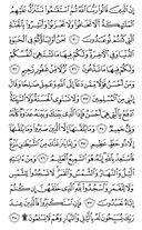 The Noble Qur'an, Page-480