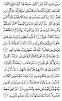 The Noble Qur'an, Page-25