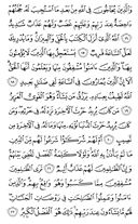 The Noble Qur'an, Page-485
