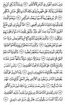 The Noble Qur'an, Page-487