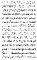 The Noble Qur'an, Page-490