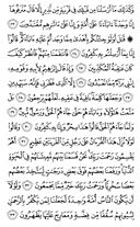 The Noble Qur'an, Page-491