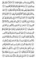 The Noble Qur'an, Page-495