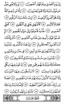 The Noble Qur'an, Page-498