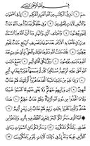The Noble Qur'an, Page-499