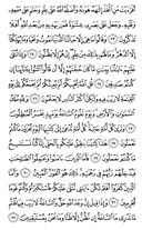 The Noble Qur'an, Page-26