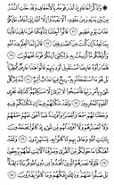 The Noble Qur'an, Page-505