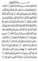 The Noble Qur'an, Page-507