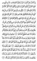 The Noble Qur'an, Page-508