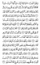 Noble Qur'an, halaman-509