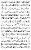 The Noble Qur'an, Page-27