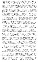 The Noble Qur'an, Page-524