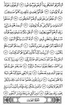 The Noble Qur'an, Page-525