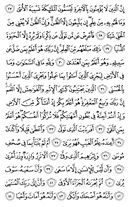 The Noble Qur'an, Page-527