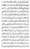 The Noble Qur'an, Page-529