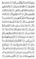 The Noble Qur'an, Page-530