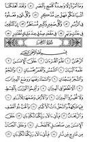 Le Coran, Page-531