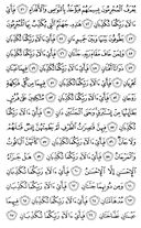 The Noble Qur'an, Page-533