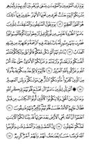 The Noble Qur'an, Page-539