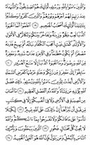 The Noble Qur'an, Page-540