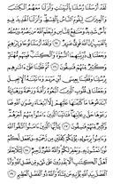 The Noble Qur'an, Page-28