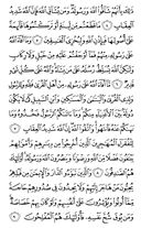 The Noble Qur'an, Page-546