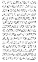 The Noble Qur'an, Page-547