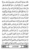 The Noble Qur'an, Page-548