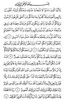 The Noble Qur'an, Page-549