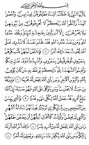 The Noble Qur'an, Page-558