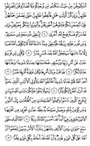 The Noble Qur'an, Page-559